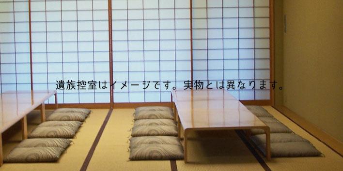 長泉寺遺族控室